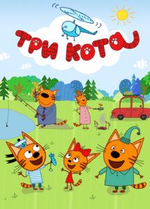 сериал Три кота