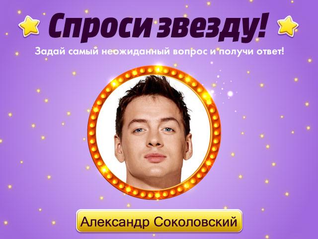 aleksandr-sokolovskiy_640x480