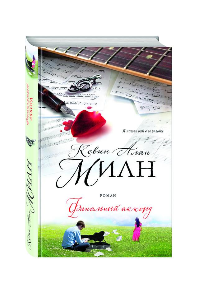 «Финальный аккорд», Кевин Алан Милн