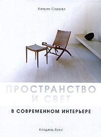 prostranstvo-i-svet-v-sovremennom-interere