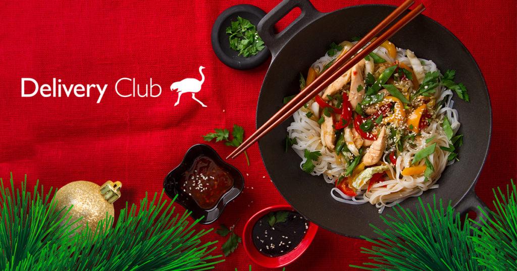 Delivery Club: вкусная еда на дом без лишней предновогодней суеты