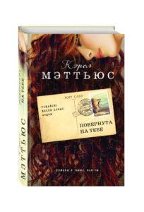 Подарки к 8 марта: 20 лучших романов о любви