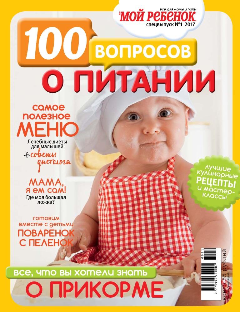 Анонс спецвыпуска журнала «Лиза. Мой ребенок» «100 вопросов о питании»