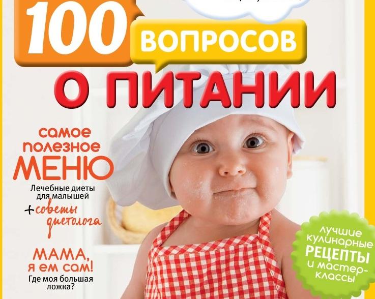 детский диетолог на дом