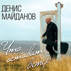 Денис Майданов: «Первое стихотворение я посвятил маме»