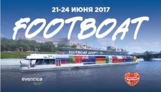 Eventica Sport приглашает налайнер FootBoat