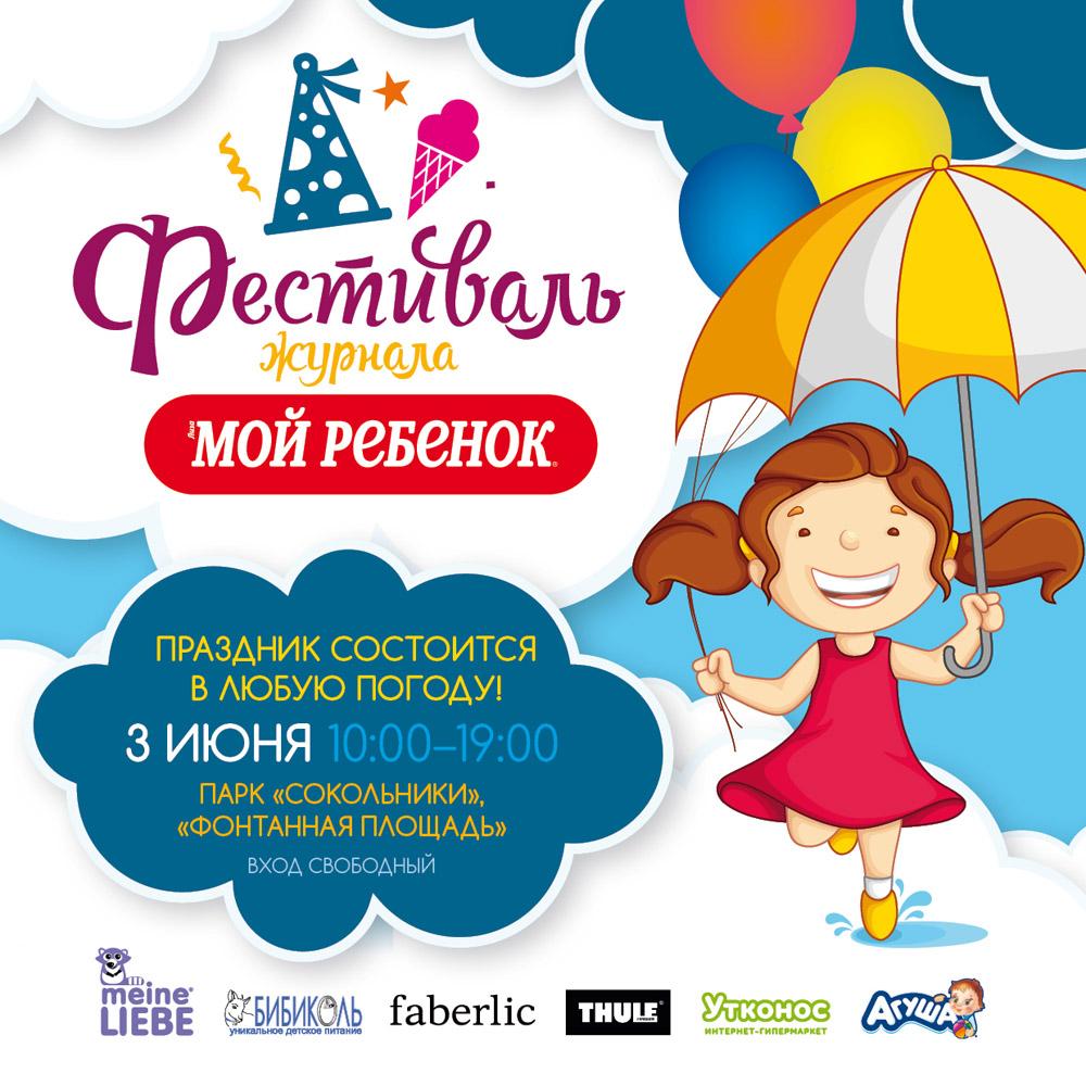 Праздник журнала «Мой ребенок» состоится влюбую погоду!