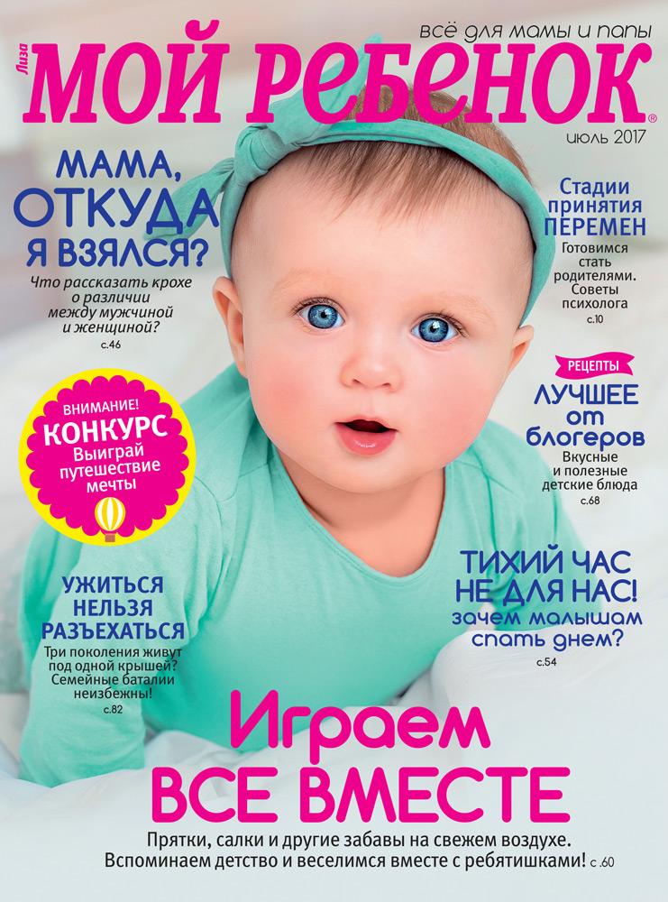 Июльский номер журнала «Лиза. Мой ребенок» уже впродаже!