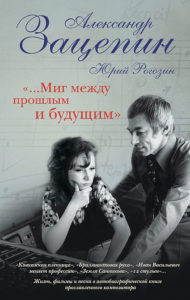 Александр Зацепин: «Алла была очень  талантлива, я таких просто невидел»