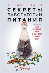 лучшие книги о правильном питании для похудения