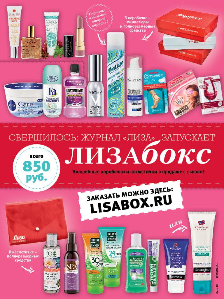 ЛИЗАбоксы: косметические коробочки от журнала «Лиза»