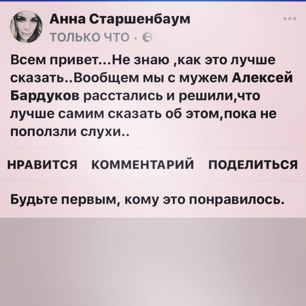 Актриса Анна Старшенбаум подала на развод