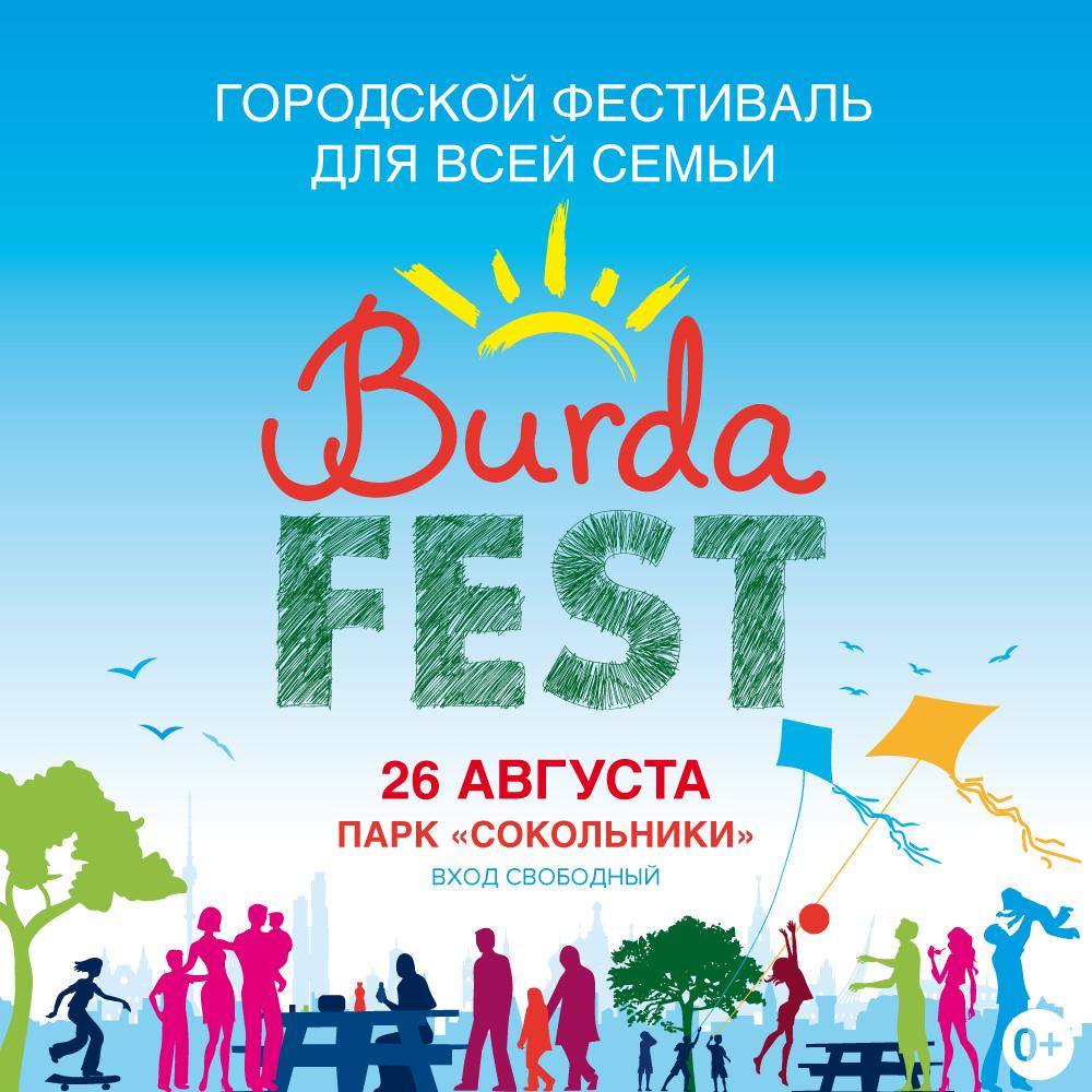 Burda приглашает нафестиваль длявсей семьи!