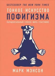 5 книг для тех, кто хочет избавиться от стресса