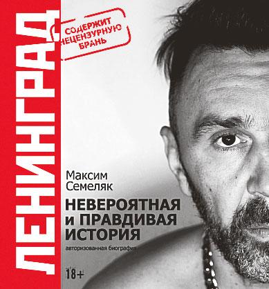 Сергей Шнуров: «Ядесять лет был врозыске»