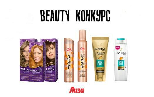 Beauty-конкурс от журнала «Лиза»