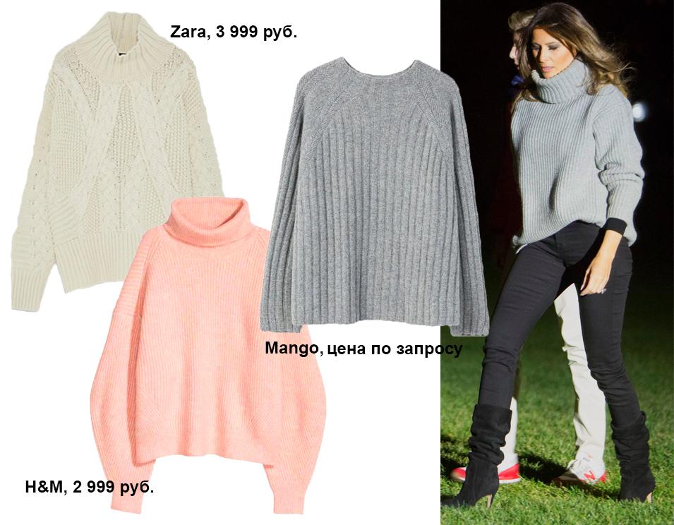 3 модных свитера, как у Меланьи Трамп