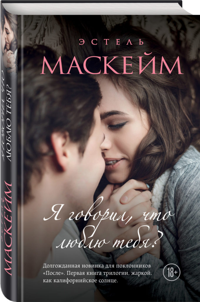 Эстель Маскейм «Я говорил, что люблю тебя?»