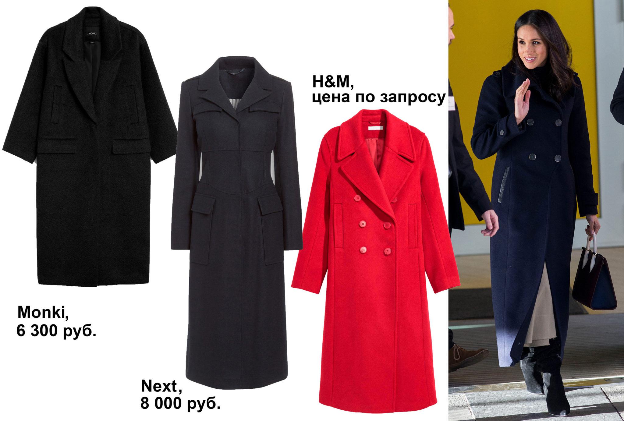 3 теплых пальто, как у Меган Маркл