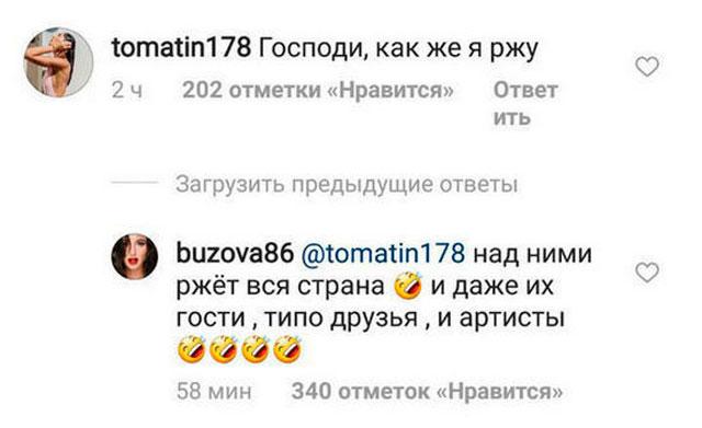 Ольга Бузова посмеялась над венчанием своего бывшего мужа