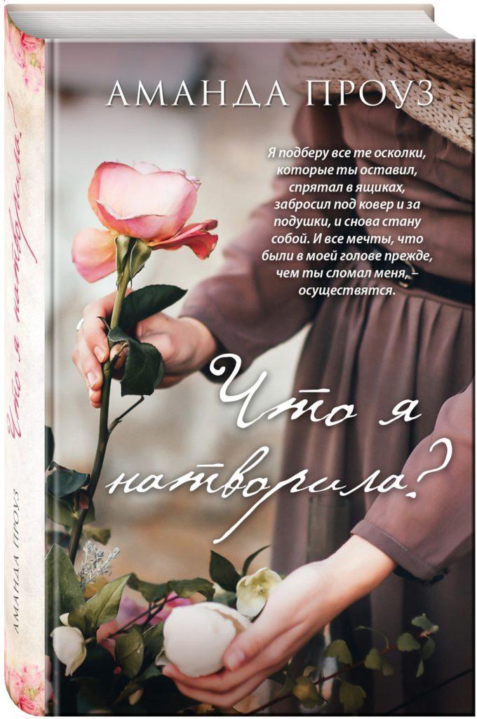 Валентинки: 5 книг, которые вернут тебе веру в любовь