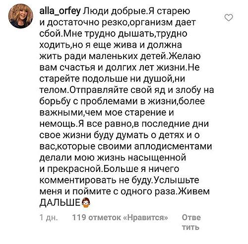 Алла Пугачева: «Мне трудно ходить, но я должна жить ради детей»