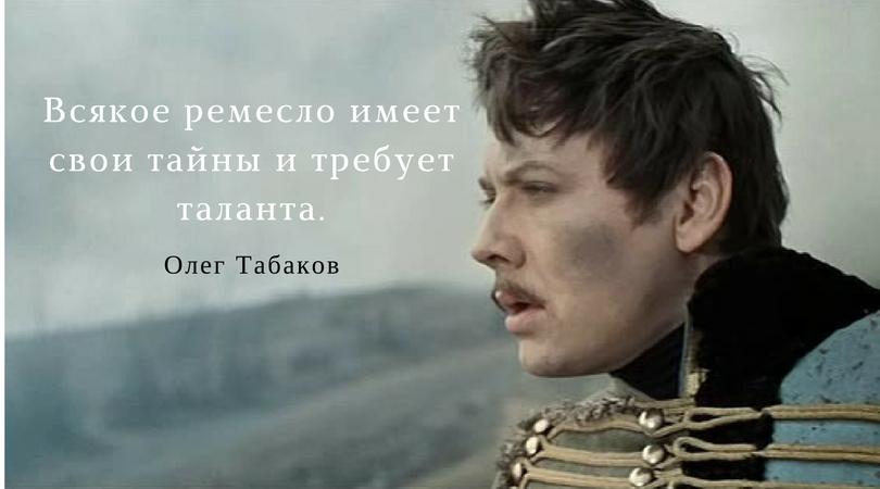 10 мудрых цитат Олега Табакова