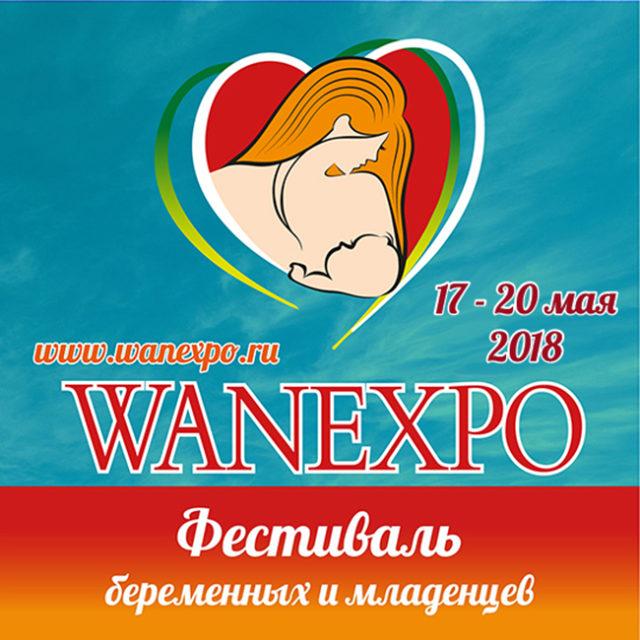 «Wanexpo – 2018»: не пропусти фестиваль беременных и младенцев