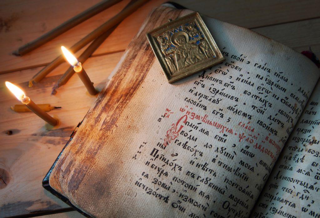 Psaltir-slavyanski-shrift-den-slavanskoi-pismennosti-i-kultury-den-Kirilla-i-Mefodiya