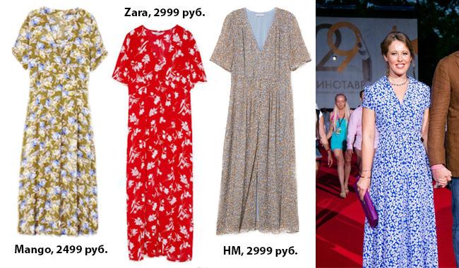 3 платья с цветочным принтом до 3000 рублей, как у Ксении Собчак