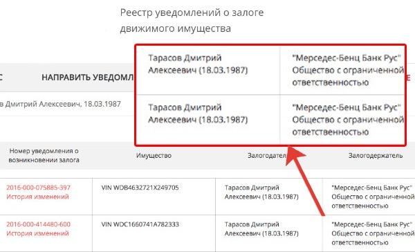 Дмитрий Тарасов заложил две машины ради родов молодой жены