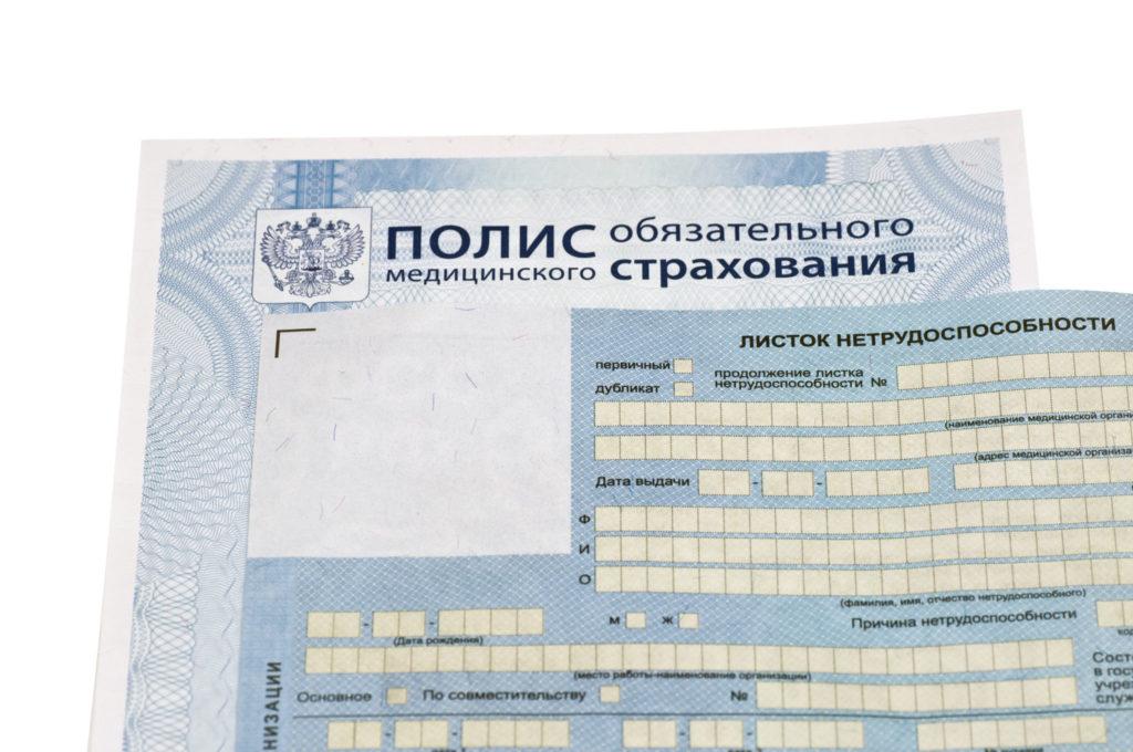 kak-oplachivaetsya-bol'nichnyi-v-2018-godu-listok-netrudosposobnosti