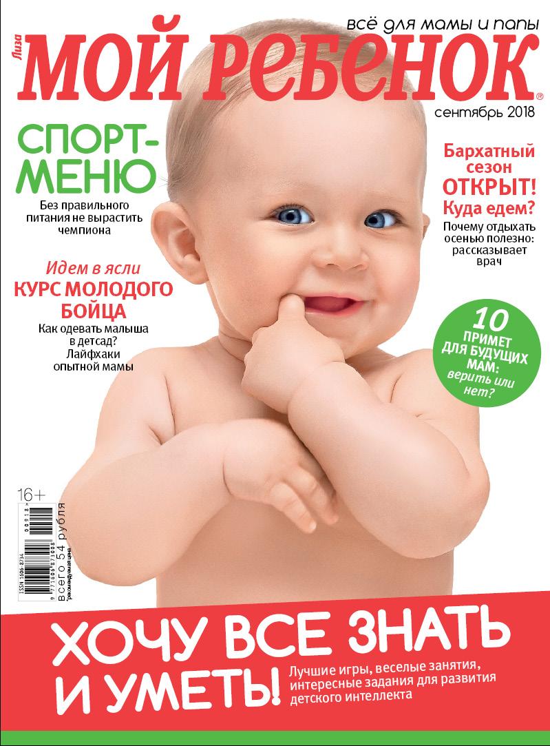 ковальчук диетолог сайт
